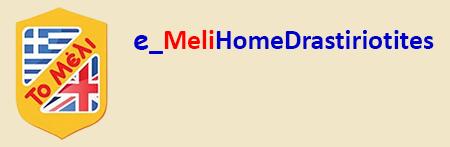 e_MeliHomeDrastiriotites